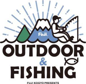 OUTDOOR & FISHINGゾーン が展開されます!